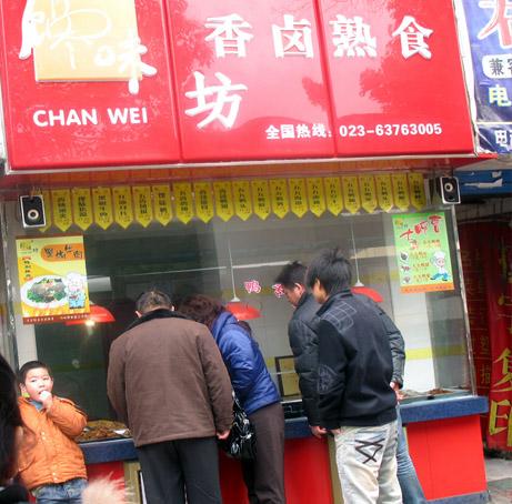 熟食加盟 熟食代理 熟食店加盟 特色熟食 熟食加盟连锁 熟食加盟连锁店